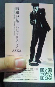 091218-1チケット.jpg