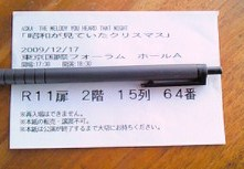091218-2チケット.jpg