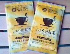 100213-6しょうが紅茶.jpg